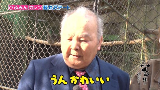 25 笑神様は突然に 伊藤かりん (58)