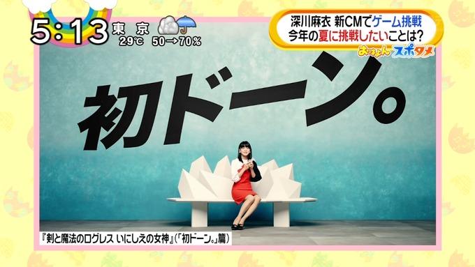 おは4 深川麻衣 ゲームCM (13)