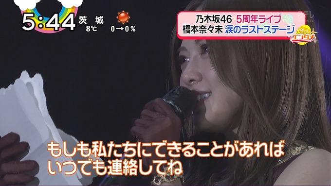 橋本奈々未卒業コンサート『おはよん』 (8)