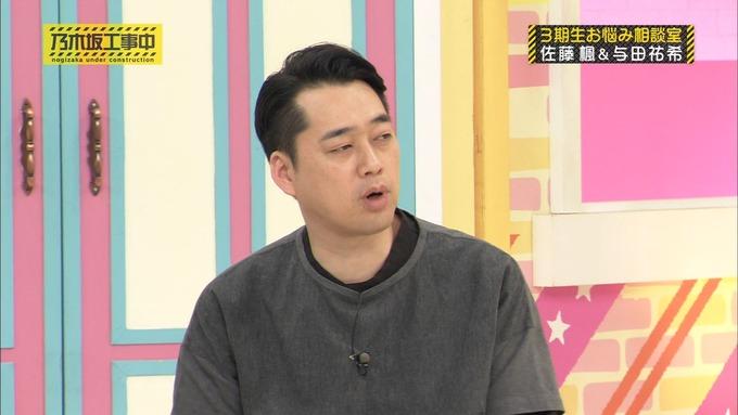乃木坂工事中 3期生悩み相談 佐藤楓 (73)