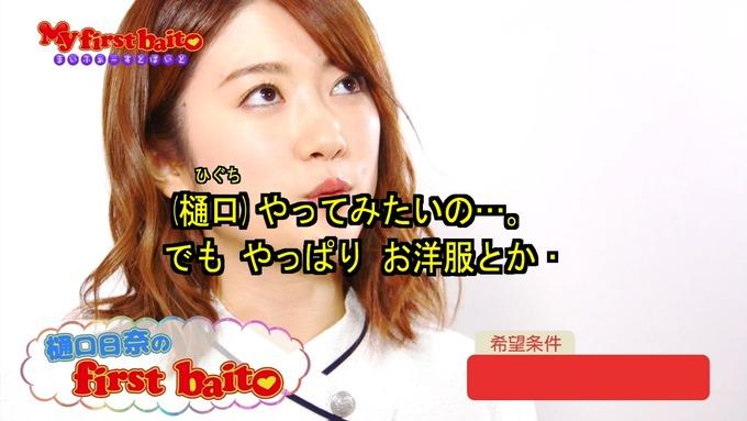 My first baito 樋口日奈① (2)