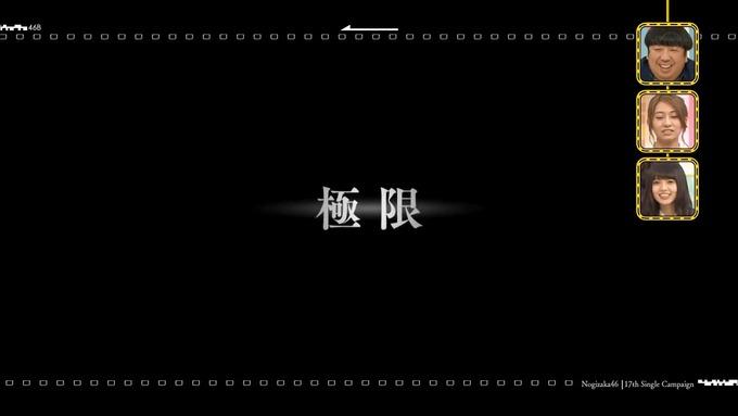 乃木坂工事中『17枚目シングルヒット祈願』氷の滝登り(51)