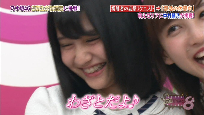 NOGIBINGO8 妄想リクエスト 伊藤理々杏 (84)