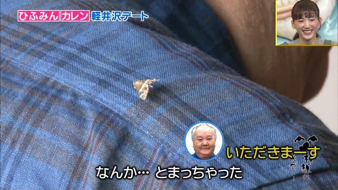 25 笑神様は突然に 伊藤かりん (35)