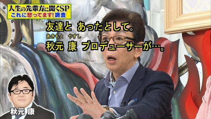 25 フルタチさん 高山一実 (4)