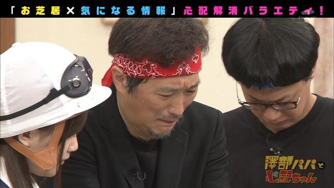 澤部と心配ちゃん 5 星野みなみ (38)