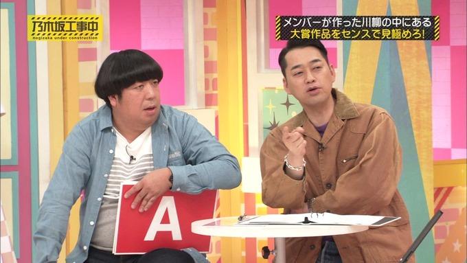 乃木坂工事中 センス見極めバトル③ (35)