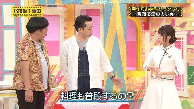 乃木坂工事中 お弁当グランプリ 斉藤優里① (44)