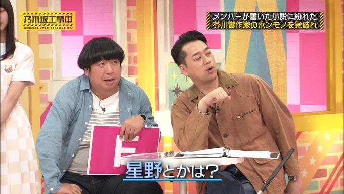 乃木坂工事中 センス見極めバトル⑧ (140)