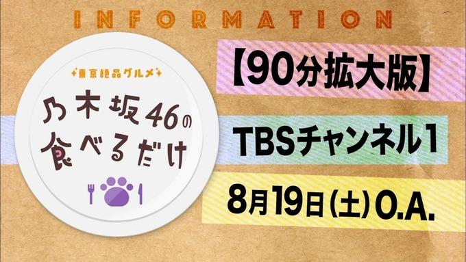 乃木坂46の食べるだけ①堀 衛藤 桜井 優里⑧ (47)