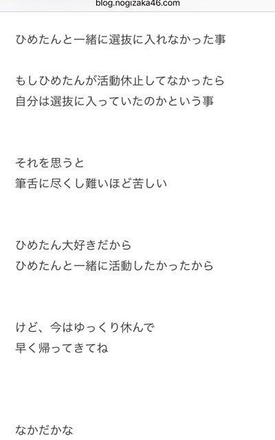 中田花奈ブログひめたん
