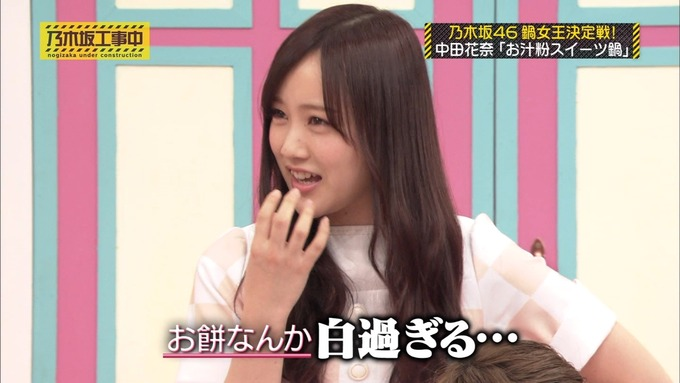 乃木坂工事中 鍋女王決定戦2⑯ (11)