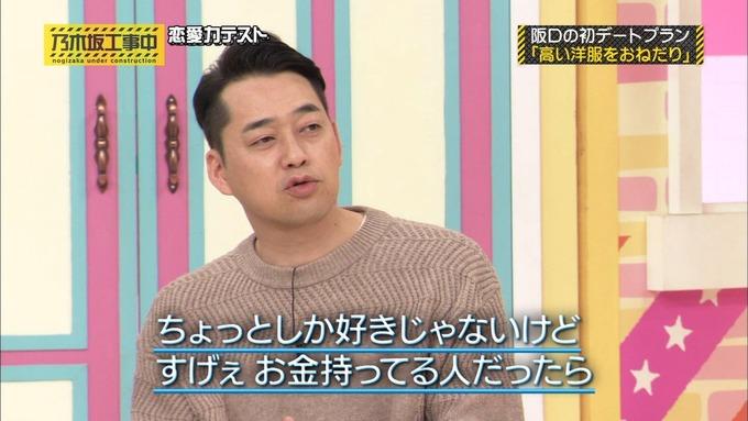 乃木坂工事中 恋愛模擬テスト⑫ (36)