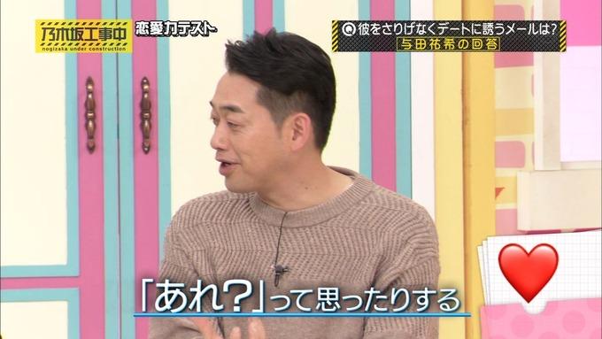 乃木坂工事中 恋愛模擬テスト⑧ (16)