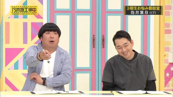 乃木坂工事中 3期生悩み相談 向井葉月 (26)