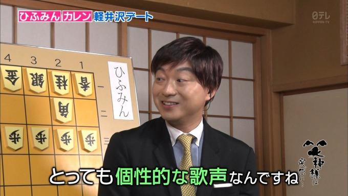 25 笑神様は突然に 伊藤かりん (85)