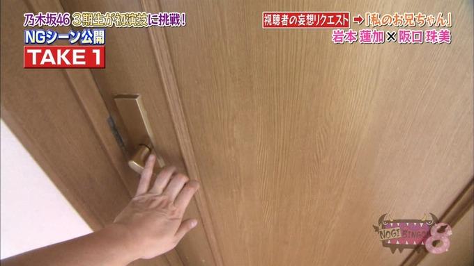 NOGIBINGO8 妄想リクエスト 岩本蓮加 (61)