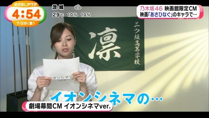 めざましアクア あさひなぐ 限定CM (16)