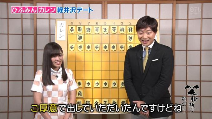 25 笑神様は突然に 伊藤かりん (54)