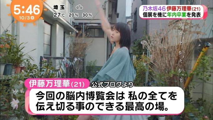めざましテレビ 伊藤万理華 卒業 (7)