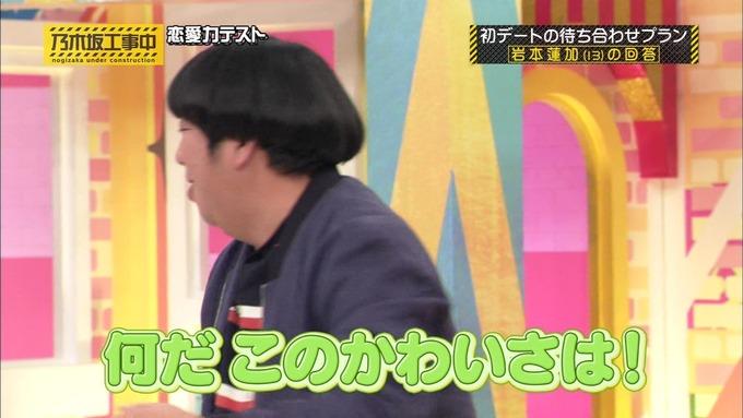 乃木坂工事中 恋愛模擬テスト⑮ (113)