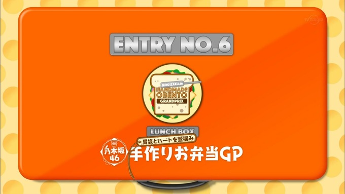 乃木坂工事中 お弁当グランプリ 斉藤優里① (1)