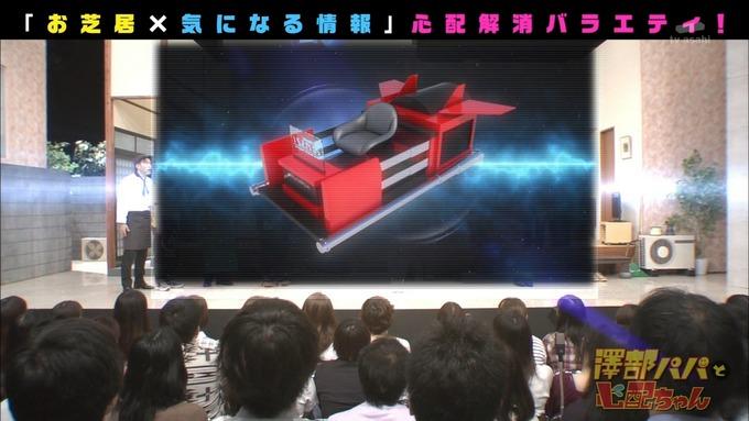 澤部と心配ちゃん 3 星野みなみ (56)