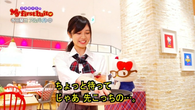 19 My first baito 寺田蘭世③ (30)