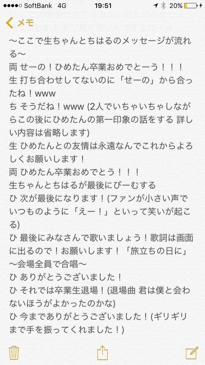 中元日芽香 彼氏イベ セルフ卒業式 (2)