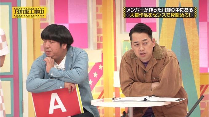乃木坂工事中 センス見極めバトル③ (20)