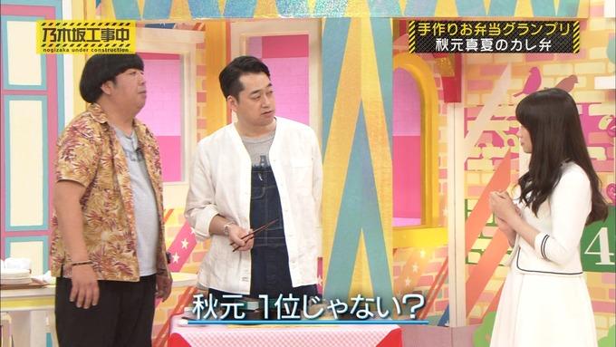 乃木坂工事中 お弁当グランプリ 秋元真夏③ (30)