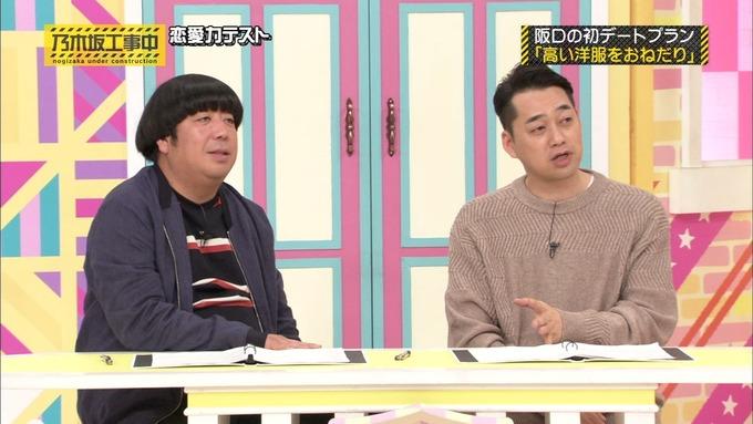 乃木坂工事中 恋愛模擬テスト⑫ (44)