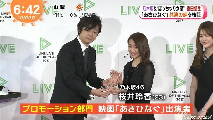 めざましアクア テレビ 生田 松村 桜井 富田 (15)