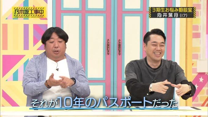 乃木坂工事中 3期生悩み相談 向井葉月 (88)