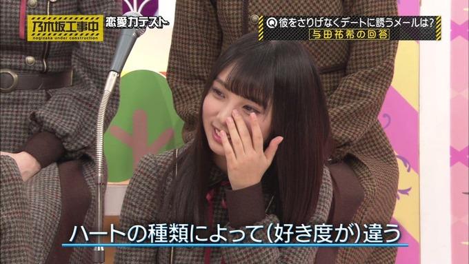 乃木坂工事中 恋愛模擬テスト⑧ (18)