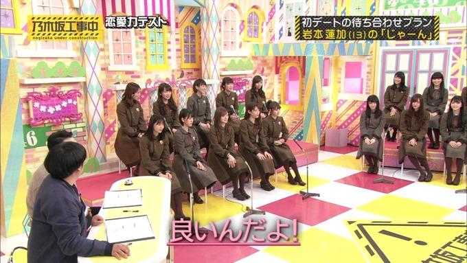 乃木坂工事中 恋愛模擬テスト⑮ (354)