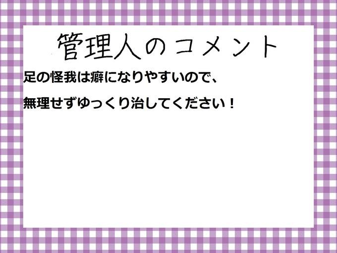 管理人のコメント 真夏の全国ツアー2017 伊藤純奈 欠席