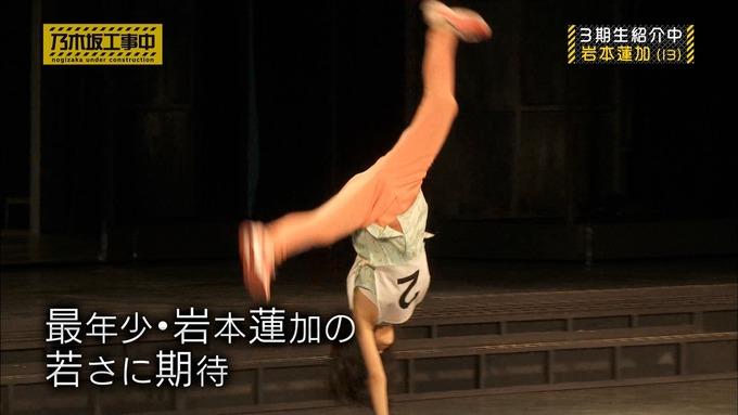 乃木坂工事中 3期生紹介中 (50)