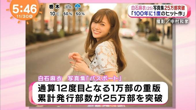 30 めざましテレビ 白石麻衣 写真集 (6)