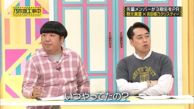 乃木坂工事中 秋元真夏が吉田綾乃クリスティーを紹介 (337)