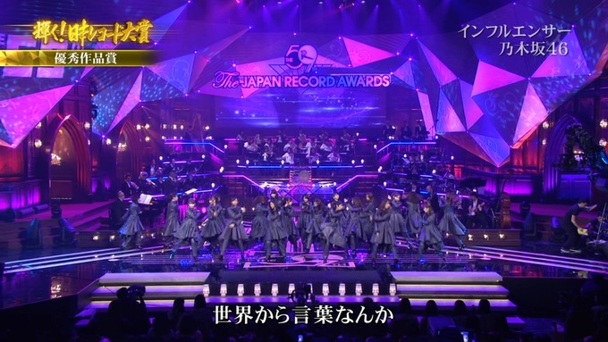 30 日本レコード大賞 乃木坂46 (87)