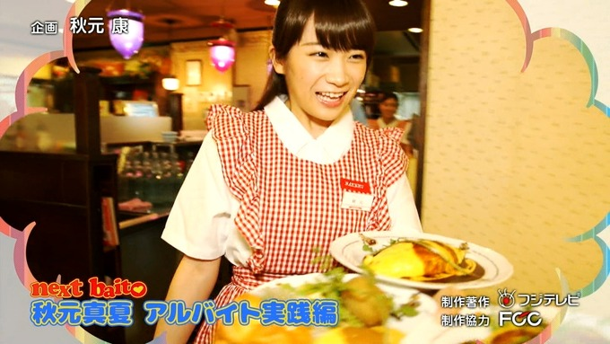 6 My first baito 秋元真夏① (29)