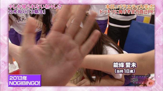 NOGIBINGO8!向井葉月 自己PR (97)
