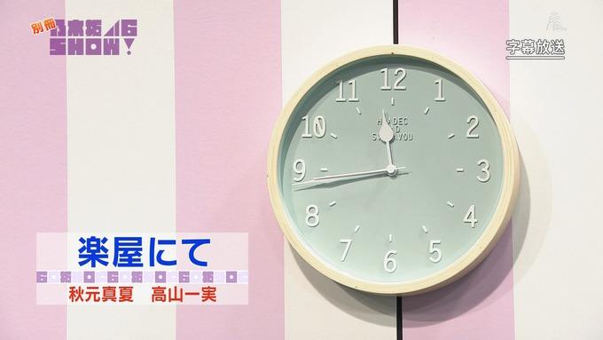 乃木坂46SHOW 高山一実 秋元真夏 コント (1)