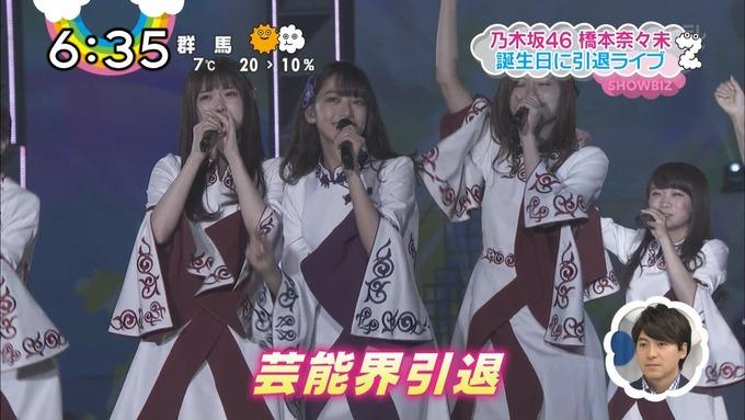 橋本奈々未卒業コンサート『ZIP』 (11)