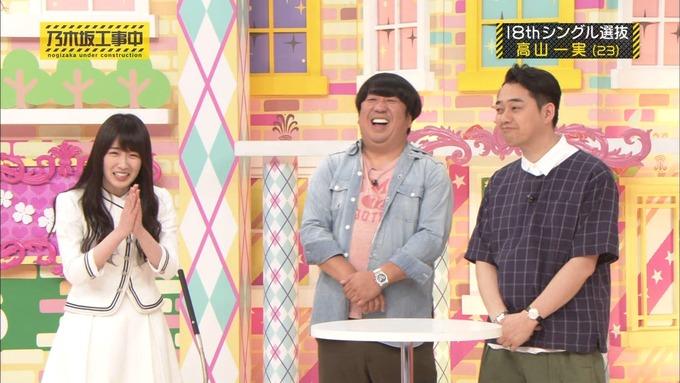 乃木坂工事中 18thシングル選抜 高山一実 (26)