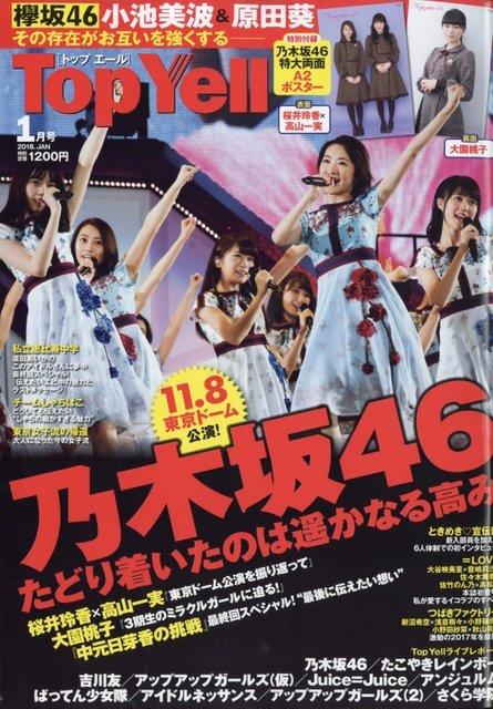 6 TOP YELL 乃木坂46