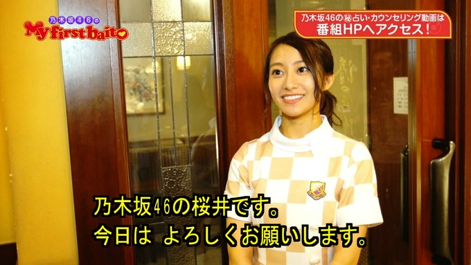 My first baito 桜井玲香① (12)