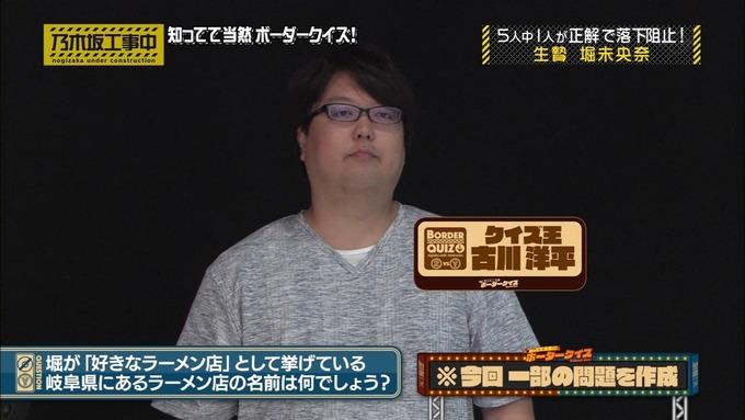 乃木坂工事中 ボーダークイズ⑨ (25)