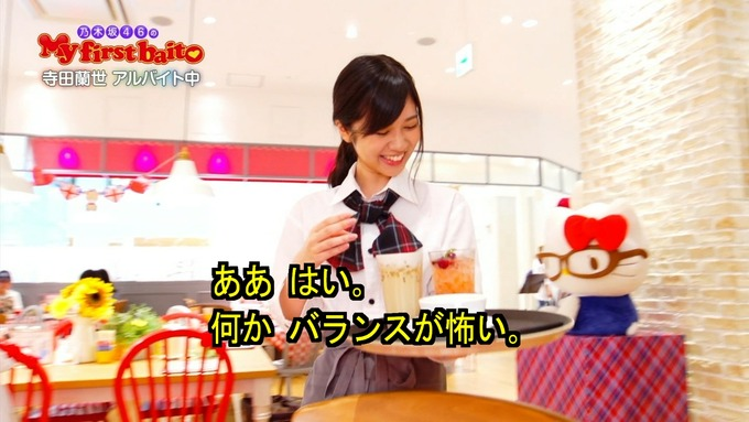 19 My first baito 寺田蘭世③ (29)
